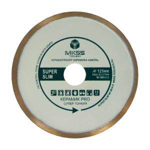 Диск алмазный MKSS по керамике и керамограниту супертонкий 125*1,1*22.23